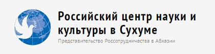 Русский центр науки и культуры