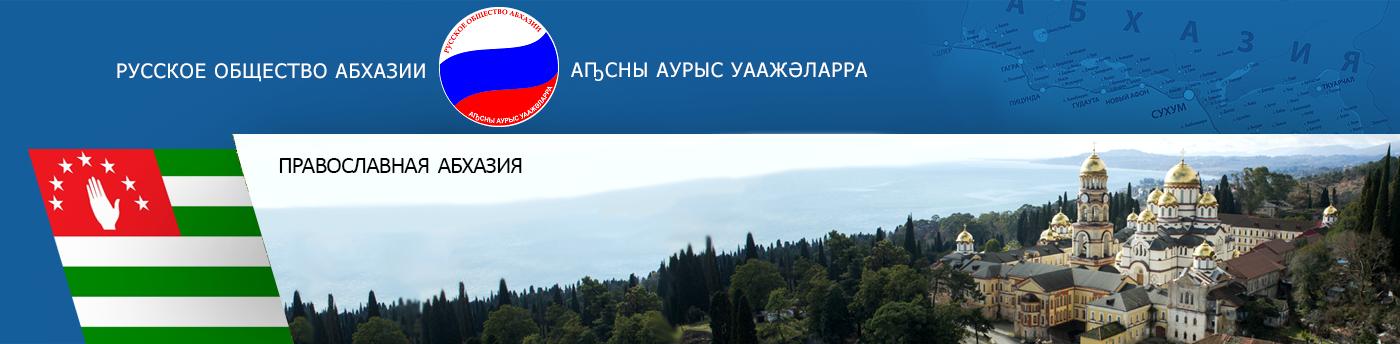 Русское общество Абхазии